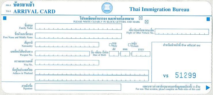 Thailand Arrival card